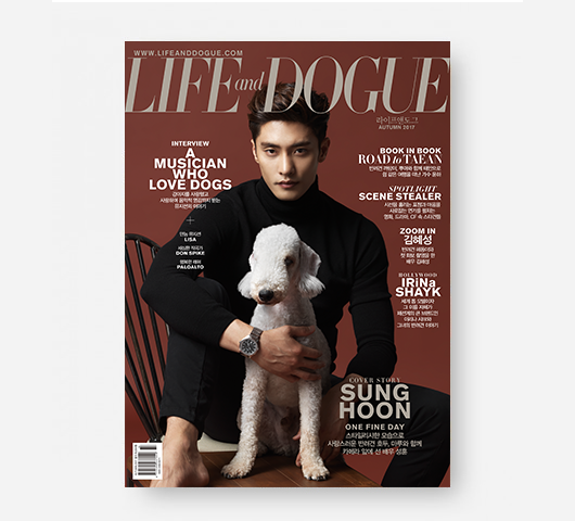 Life and Dogue  매거진 2017 가을호