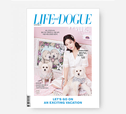 Life and Dogue  매거진 2019 여름호