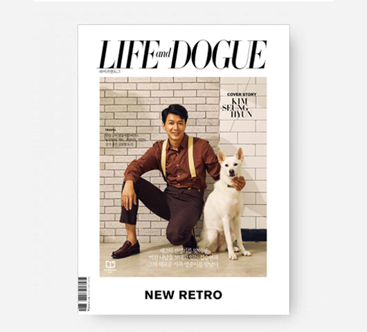 Life and Dogue  매거진 2019 가을호